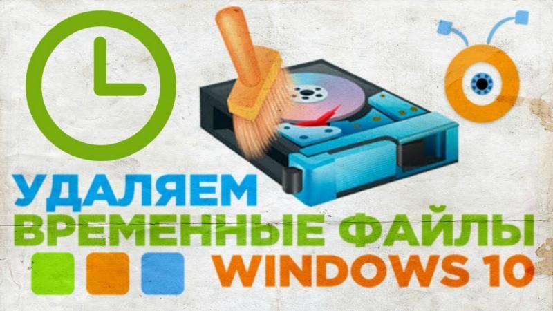 Очистка компьютера с Windows 10 от мусора, вирусов и временных файлов