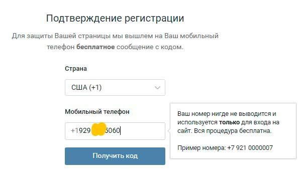 Указание виртуального номера Pinger при регистрации