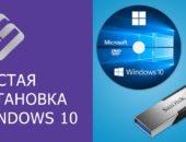 Установка windows 10 с флешки uefi