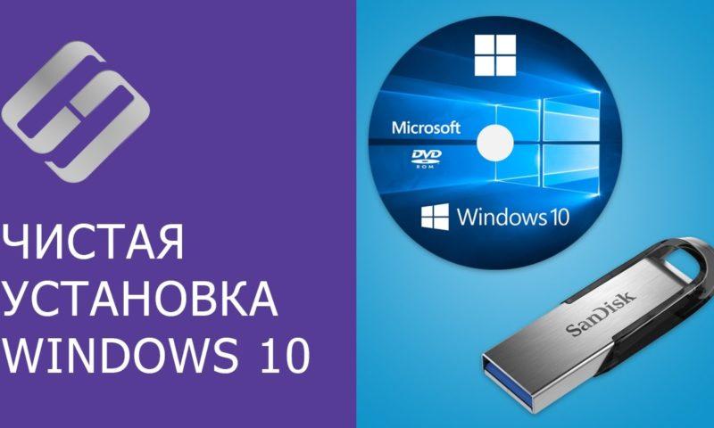 Установка Windows 10 на компьютер с UEFI при помощи флешки