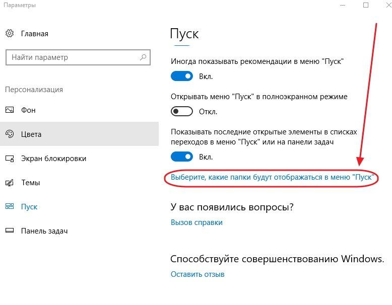 Выбор папок для отображения в меню «Пуск» во вкладке «Пуск» окна «Параметры»