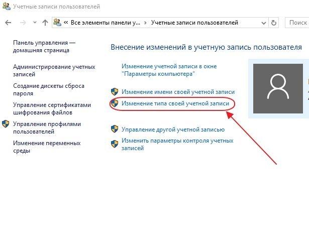Кнопка «Изменение типа своей учётной записи» в окне «Учётные записи пользователей»
