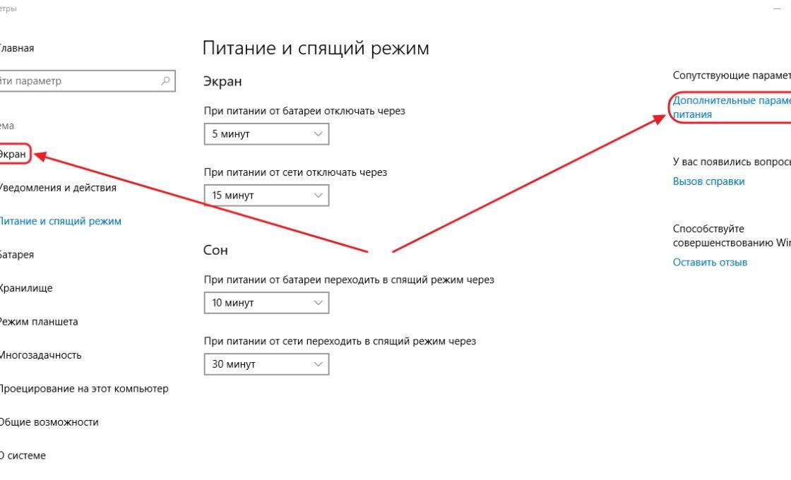 Кнопка «Дополнительные параметры питания» в окне «Параметры»