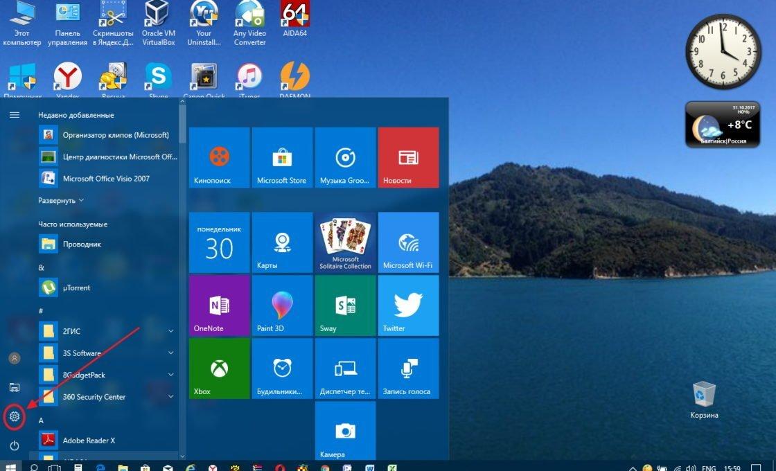 Значок «Параметры» в меню «Пуск» Windows 10