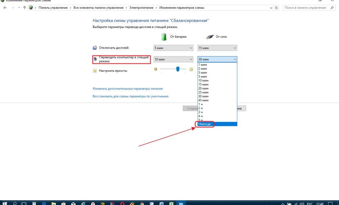 Пункт «Переводить компьютер в спящий режим» в окне «Изменение параметров системы»