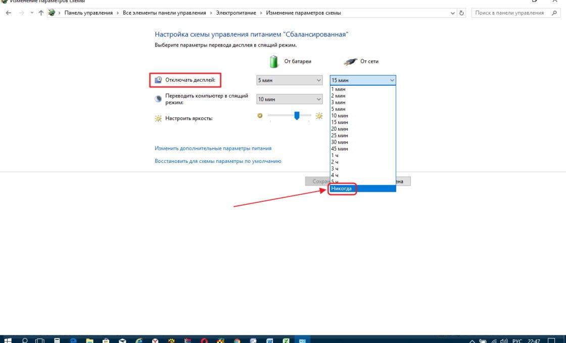 Пункт «Отключить дисплей» в окне «Изменение параметров системы»