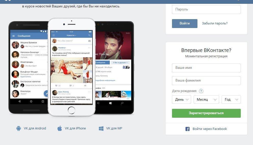 Вход через Facebook перед регистрацией на vk.com