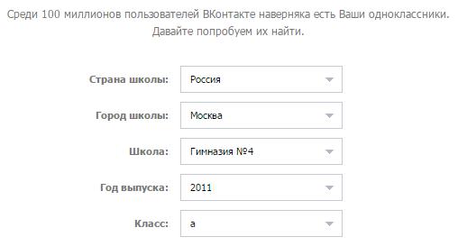 Ввод данных профиля пользователя «ВКонтакте»
