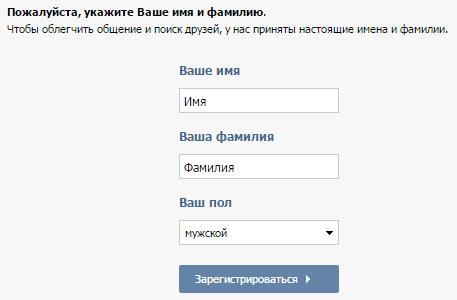 Ввод основных сведений при регистрации на vk.com