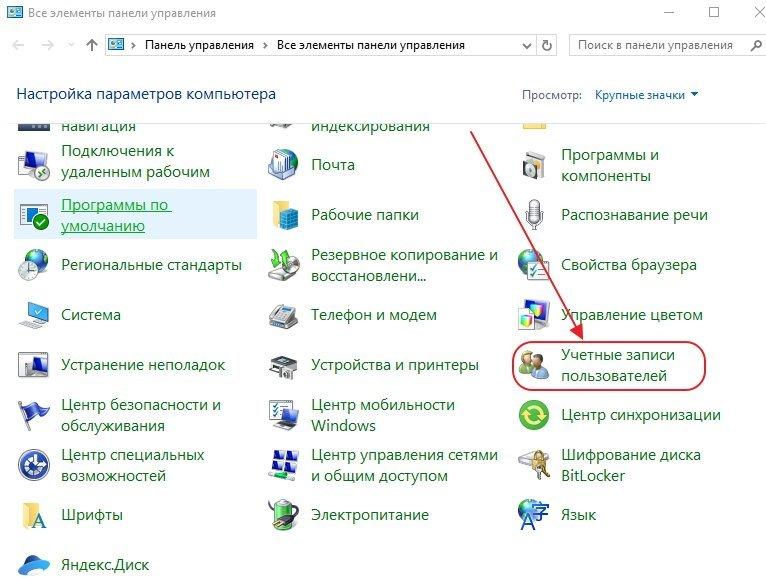 Пункт «Учётные записи пользователей» в «Панели управления»