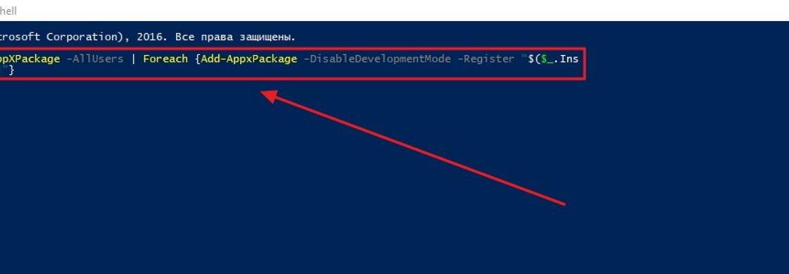 Код в окне «Администратор: Windows PowerShell»