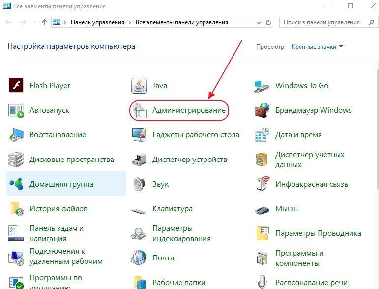 Пункт «Администрирование» в окне «Все элементы панели управления»