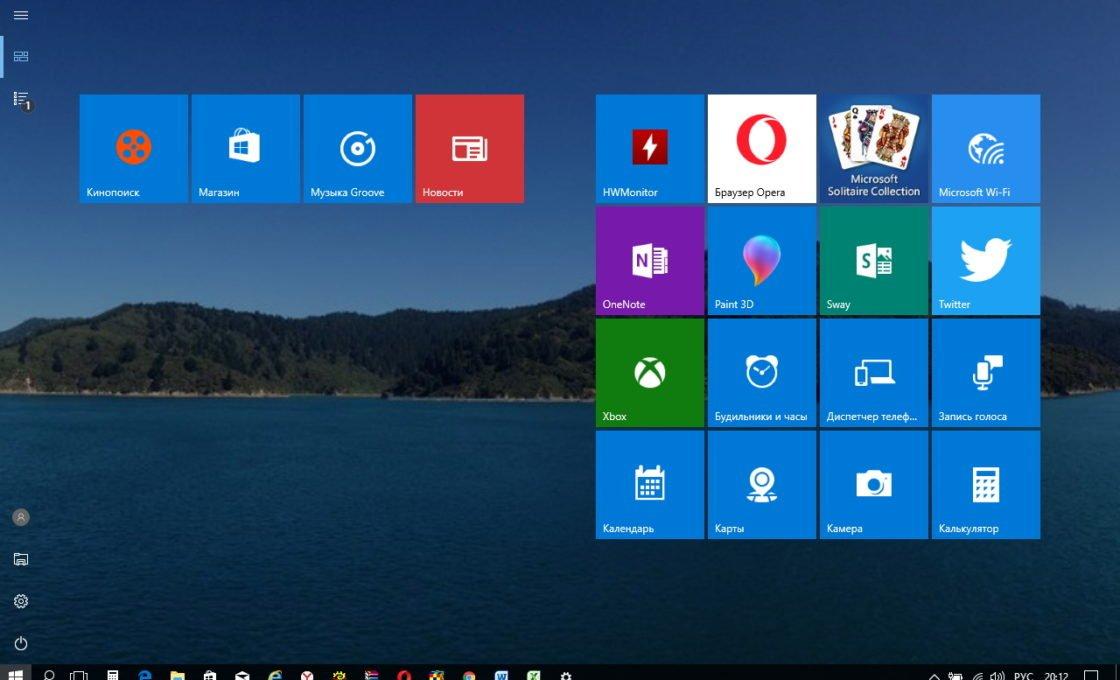 Полноэкранный режим меню «Пуск» в Windows 10