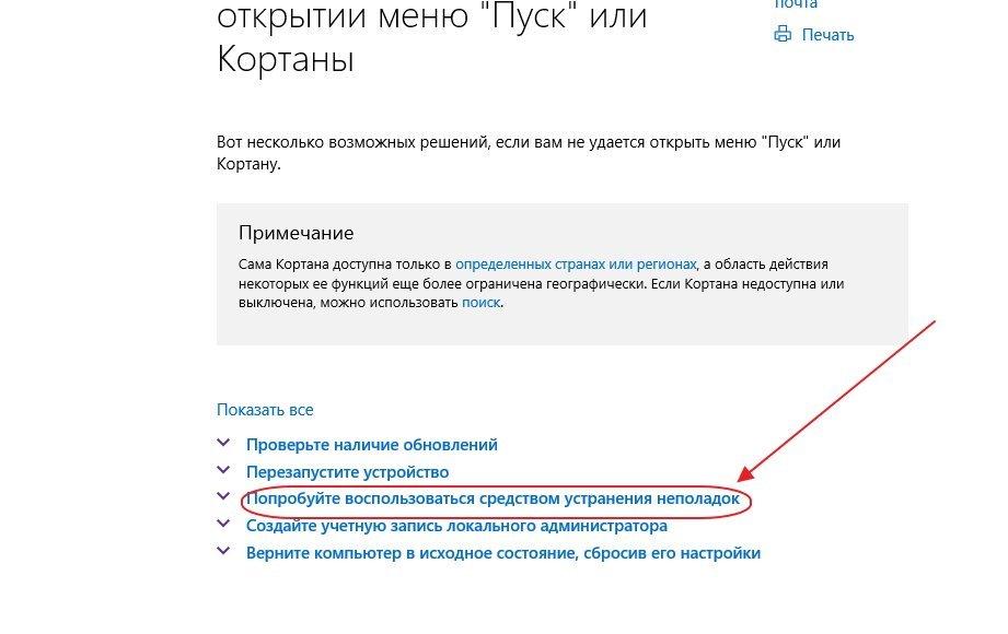 Выбор средства для устранения проблемы с меню «Пуск» на сайте Microsoft