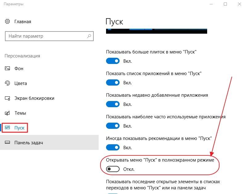 Пункт «Открывать меню «Пуск» в полноэкранном режиме» во вкладке «Пуск» окна «Параметры