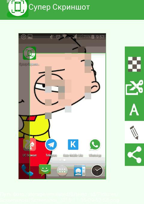 Запущенное приложение СуперСкриншот, готовое к работе