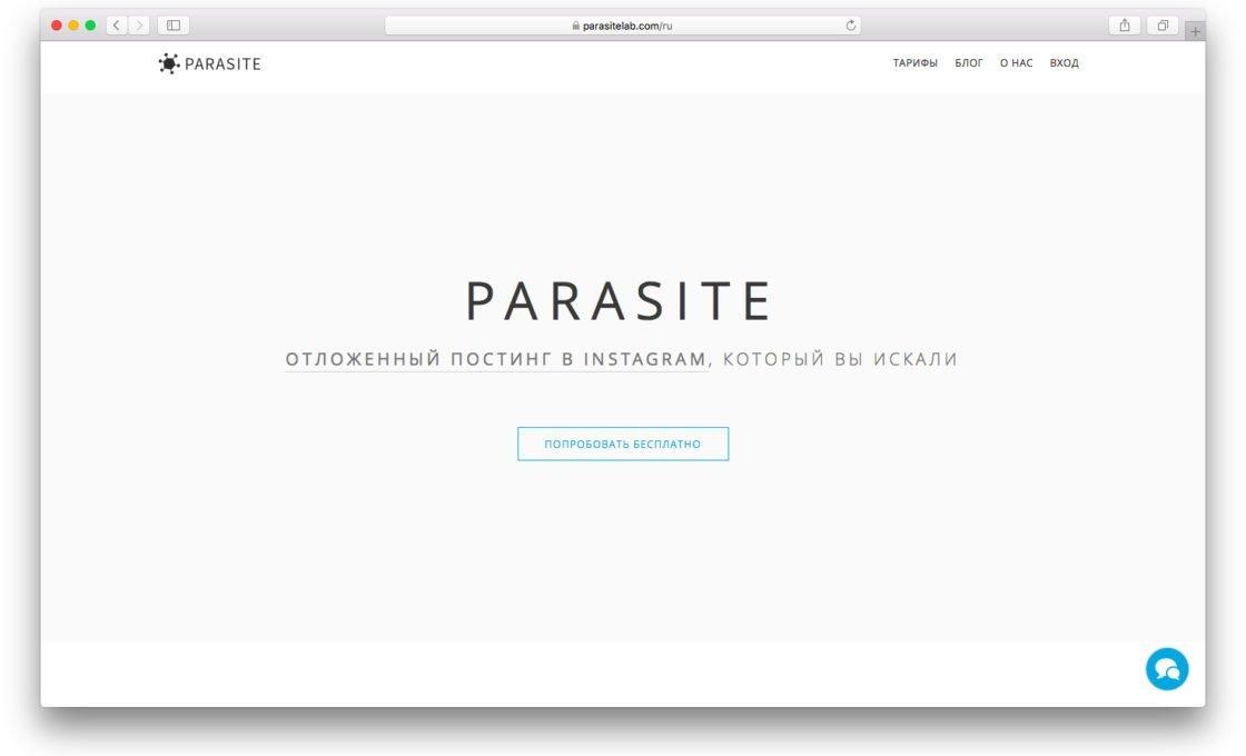 Начало работы в Parasite