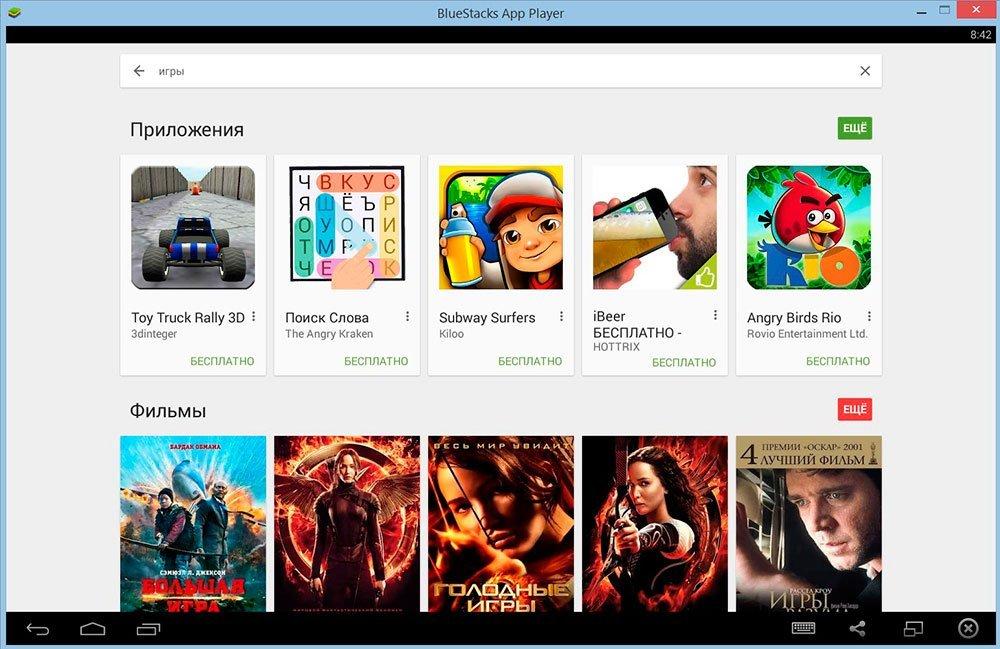 Поиск приложений в BlueStacks App Player
