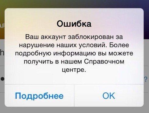 Блокировка в Инстаграме