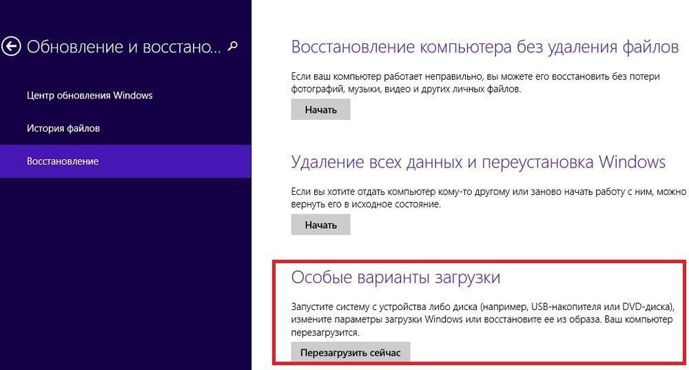 Доступ к настройкам восстановления Windows 10