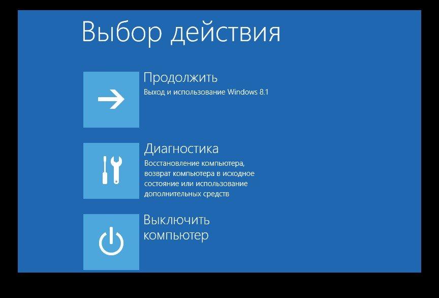 Главное загрузочное (аварийное) меню Windows 10