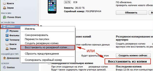 Экран меню восстановления прошивки в iTunes