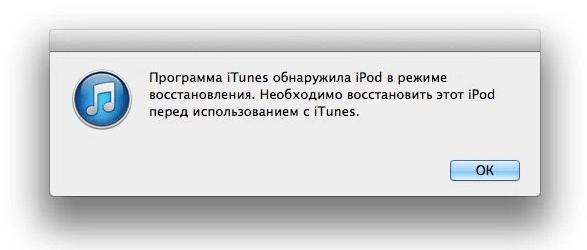 Уведомление iTunes о восстановлении устройства