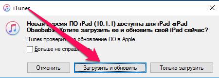 Уведомление от iTunes о наличии новой версии ПО