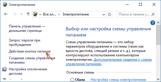 Настройка плана электропитания в Windows 10