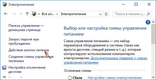 Настройка плана электропитания в Windows 10