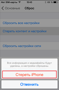 Экран с сообщением об удалении данных на устройстве Apple