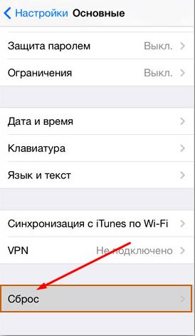Меню основных настроек устройства Apple
