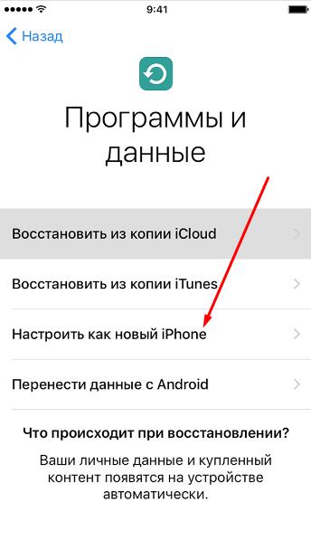Меню настроек устройства Apple