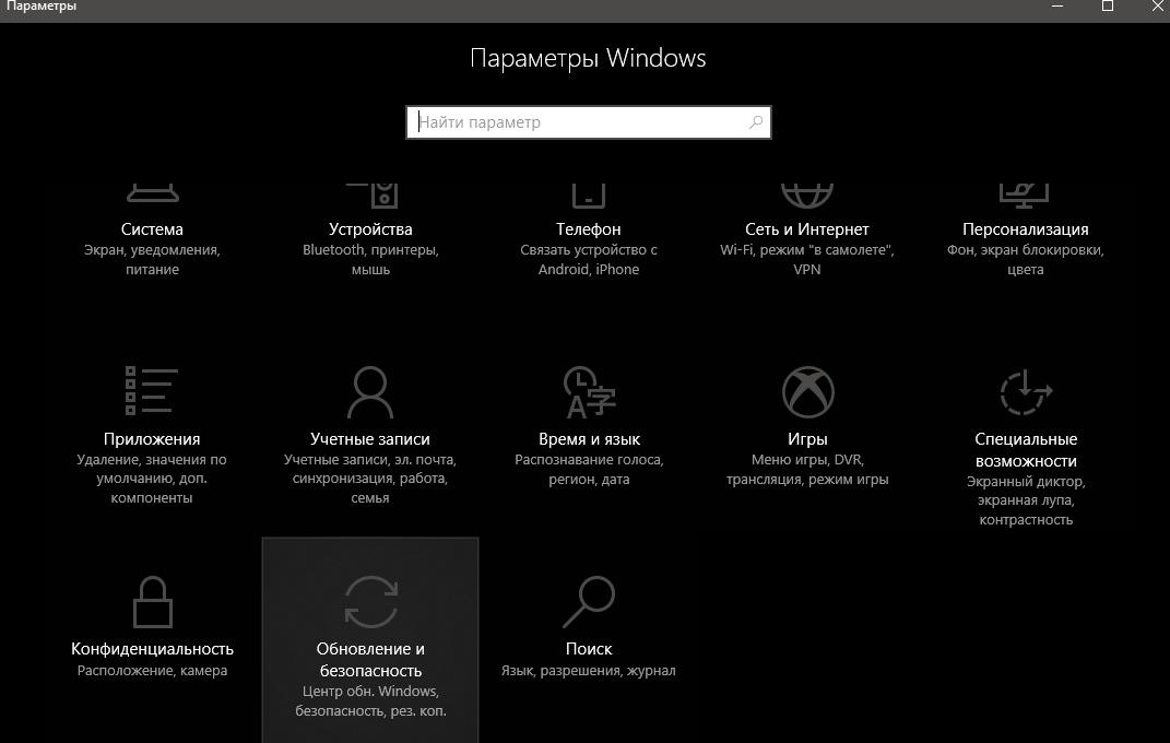 Меню панели управления Windows 10