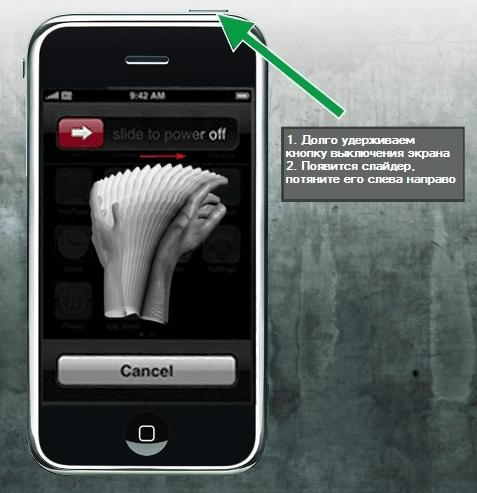 Чёрный iPhone и текст с инструкцией по его отключению