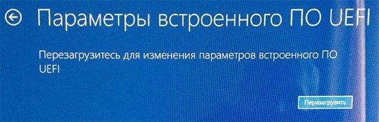 Вход в режим BIOS/UEFI перед запуском Windows 10