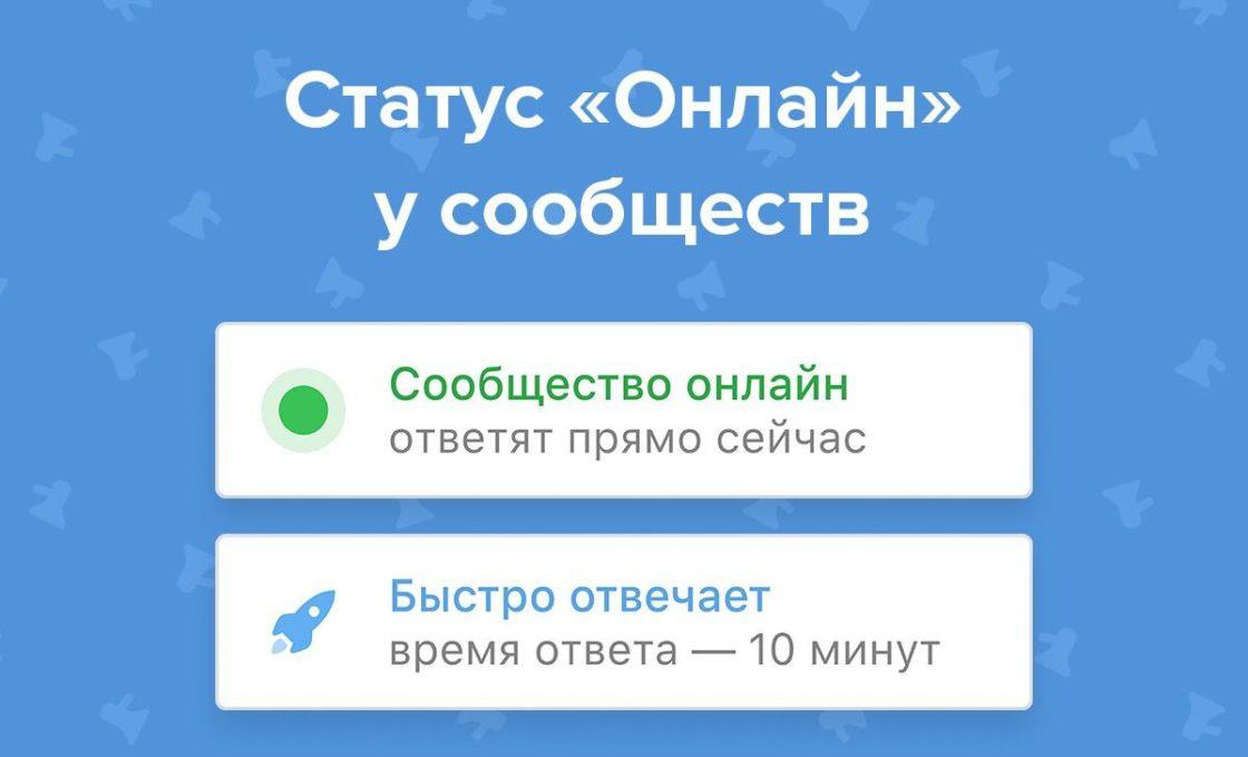 Статус Онлайн в сообществах ВКонтакте