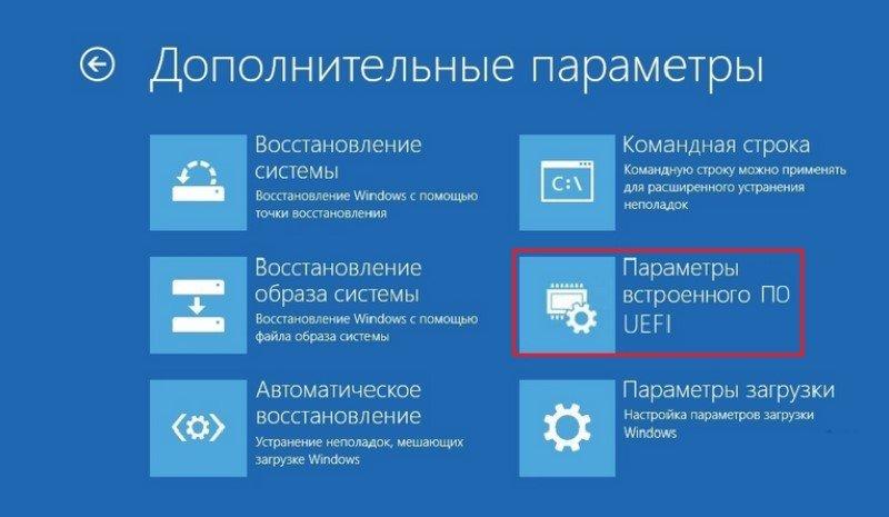 Выбор настроек EFI в загрузочном меню Windows 10