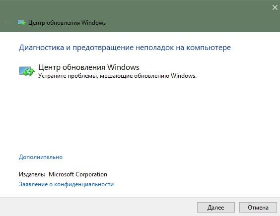 Окно мастера поиска неполадок в Windows 10