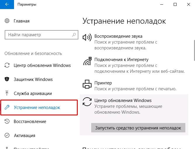 Вкладка «Устранение неполадок» в параметрах Windows