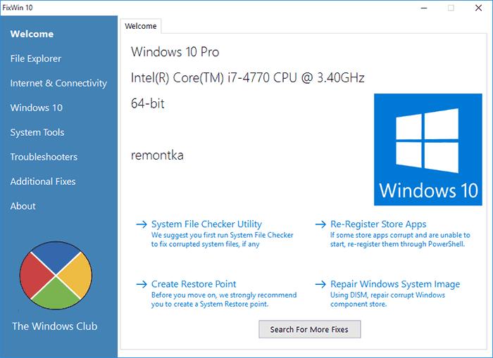 Интерфейс FixWin 10