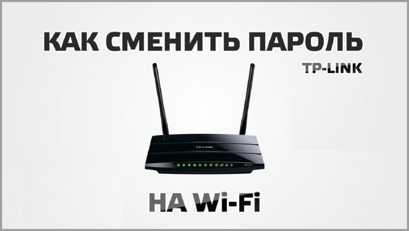 Как поменять пароль WiFi на разных роутерах