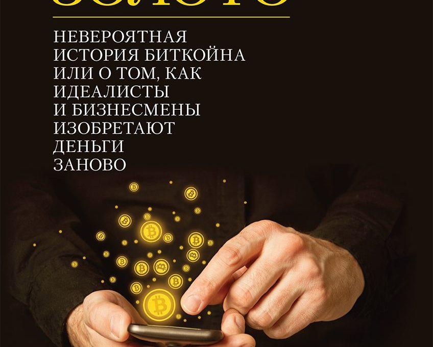 Книга об истории создания биткоина