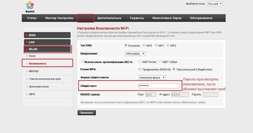 Настройка безопасности сети роутера PS-540