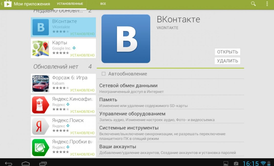 Приложение ВКонтакте в Google Play