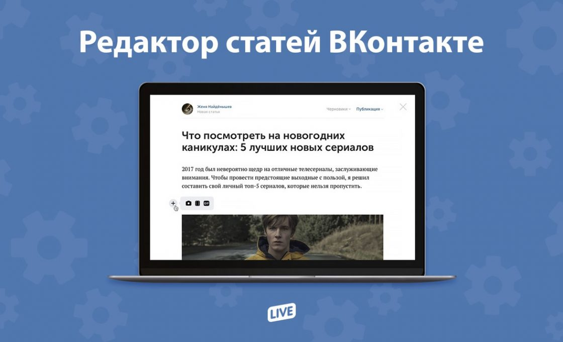 Редактор статей во «ВКонтакте»