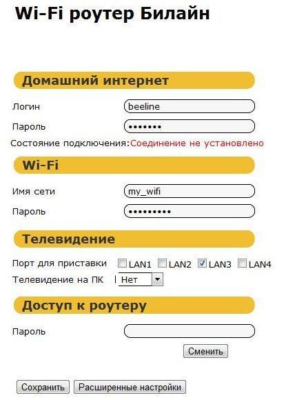 Как поменять пароль WiFi в настройках роутера DIR-300
