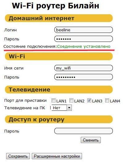 Соединение с Интернетом установлено (DIR-300)