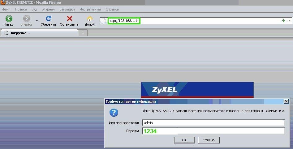 Вход в настройки роутера ZyXEL Keenetic