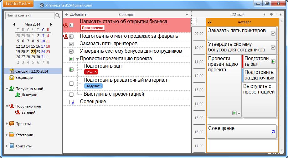 Программа LeaderTask